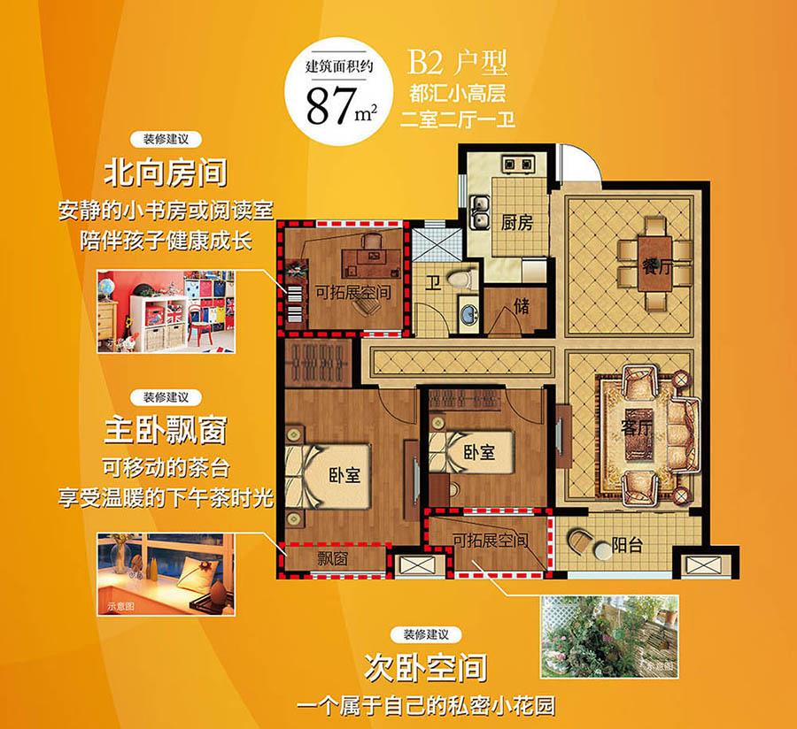 110平方正方形三室一厅设计图展示