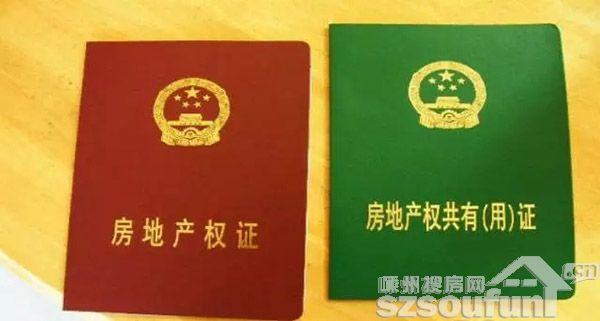只有中华人民共和国房屋所有产权证,并无其它内容